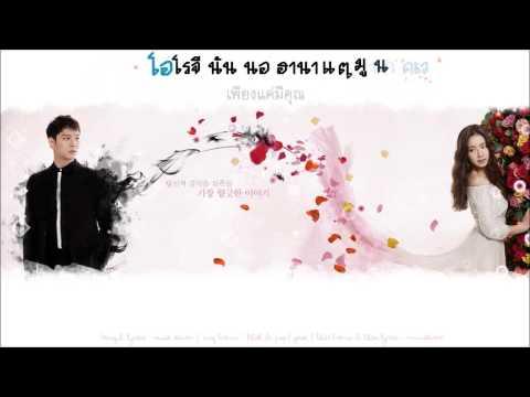[Thai Sub] Loco & Yuju (GFRIEND) - Spring Is Gone By Chance (우연히 봄)