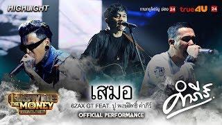 เสมอ | 6Zax GT Feat. ปู พงษ์สิทธิ์ คำภีร์ | Show Me The Money Thailand EP.10