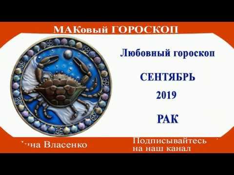 РАК – любовный гороскоп на сентябрь 2019 (МАКовый ГОРОСКОП от Инны Власенко)