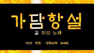 웹툰 오디오드라마 '가담항설' OST '길 위의 노래'…