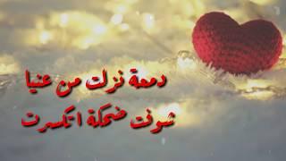 اغنيه حزينه جدا💔 سبت ليه كل اللي بينا الاغنيه دي هتخليك تبكى😭 و تصرخ من كتر الوجع🙈 اغاني حزينه