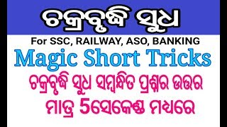 Compound Interest (ଚକ୍ରବୃଦ୍ଧି ସୁଧ) Short Tricks In Odia || Odia Math Short Tricks
