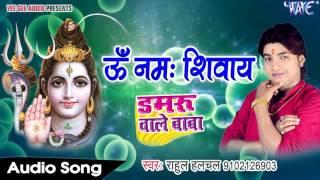 NEW SUPERHIT भोजपुरी कावर गीत 2017 - ॐ नमः शिवाय - Rahul Hulchal - Bhojpuri Kawar Bhajan 2017