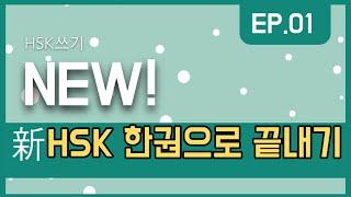 [HSK쓰기] New 新HSK 한권으로 끝내기 6급 듣…