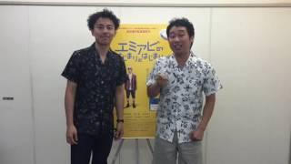 『エミアビのはじまりとはじまり』 2016年9月3日公開 Ⓒ2016『エミアビの...