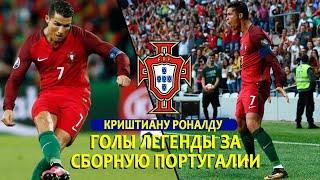 Легендарные голы Криштиану Роналдо за сборную Португалии