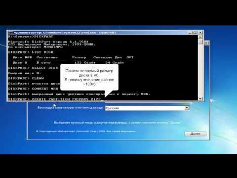 Как сделать диск системным через командную строку