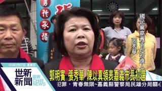 世新新聞 郭明賓 張秀華 陳以真領表嘉義市長初選