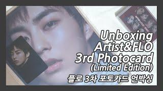 Unboxing EXO FLO 3rd Photocard set 엑소 플로 3차 포토카드 언박싱