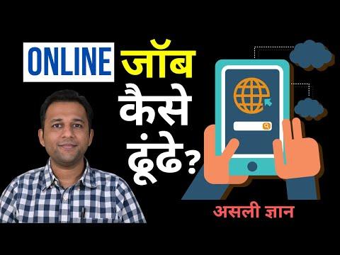 Online Job Kaise Dhundhe, Internet Job Search Tips In Hindi