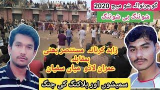 Gujranwala 2020 Shooting Volleyball Show Match Part 2 | موہلنکے چھٹہ گوجرنوالہ 18 جنوری 2020