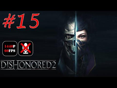 Dishonored 2 #15 - Механический Особняк   Лаборатория