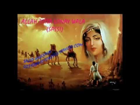 SASSI BY ALLAH DITTA LONAY WALA