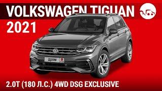 Volkswagen Tiguan 2021 2.0T (180 л.с.) 4WD DSG Exclusive - видеообзор