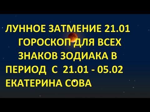 ЛУННОЕ ЗАТМЕНИЕ 21 ЯНВАРЯ - ГОРОСКОП ДЛЯ ВСЕХ ЗНАКОВ ЗОДИАКА с 21.01-05.02