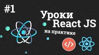 Уроки React JS на практике / #1 - Создание приложения с погодой