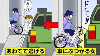 【漫画】片手スマホで赤ん坊を背負った自転車の女が夫の車にぶつかった→声を掛けたら慌てて逃げて行ったので、バイクで追跡した結果ww(スカッとするマンガ動画)