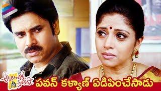 Pawan Kalyan & Nadiya Emotional Scene | Attarintiki Daredi Telugu Movie | Samantha | Pranitha | DSP