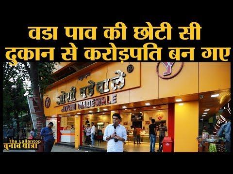 ऐसा क्या है Joshi वडे वाले में जो पूरा शहर इनके लिए पागल है? | Pune | Loksabha Elections 2019