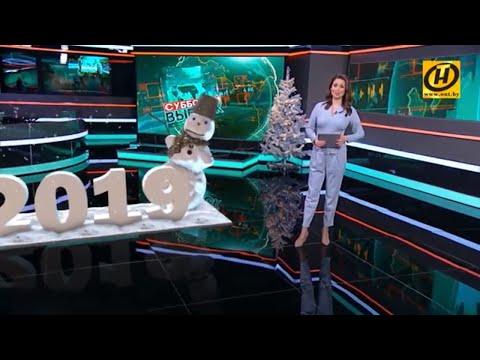 Субботний выпуск: Венский бал, герои уходящего года, вопросы Деду Морозу, поварёнок с пелёнок