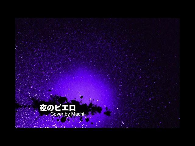 #57 夜のピエロ/Cover by Machi/歌ってみた/Ado