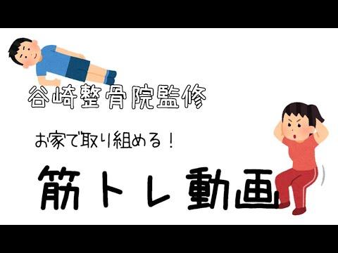 谷崎整骨院監修「おうちでできる筋トレ動画」