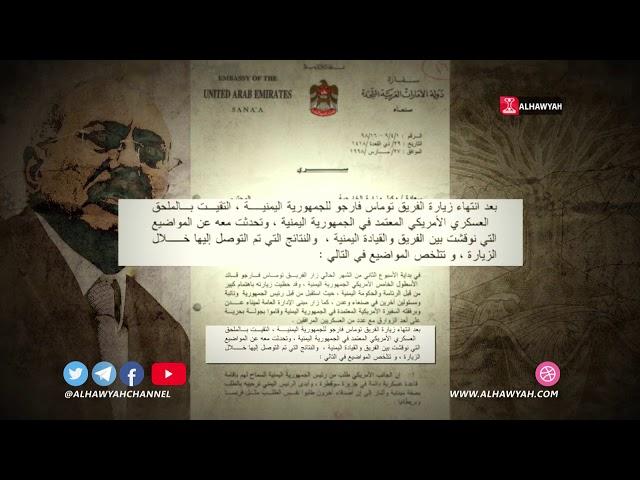 بالأدلة والوثائق | علي عبدالله صالح بائع سقطرى إنتاج قناة الهوية 2020