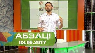 Абзац! Выпуск   03 05 2017