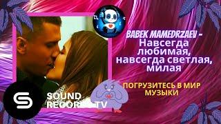 Babek Mamedrzaev – Навсегда любимая, навсегда светлая, милая