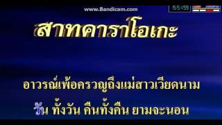 เสียงเรียกจากหนุ่มไทย