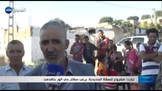 تيارت / مشروع للسكة الحديدية يرعب سكان حي الوز بتاقدمت