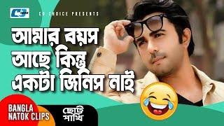 আমার বয়স হয়েছে ঠিকি কিন্তু একটা জিনিস নাই - Romantic Drama Bangla Scene