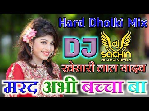 Marad Abhi Bachaa Ba ||Hard Dholki Mix|| Dj Sachin Production