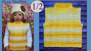Жилетка крючком рельефным узором 1 часть. Мастер класс. Vest crochet
