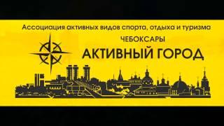 """Каток """"Активный город"""" г.Чебоксары"""