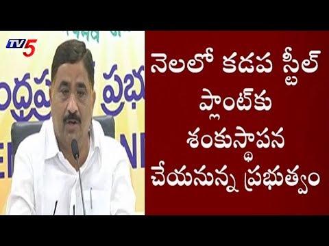 Minister Kalva Srinivasulu Press Meet After AP Cabinet Meeting   TV5 News