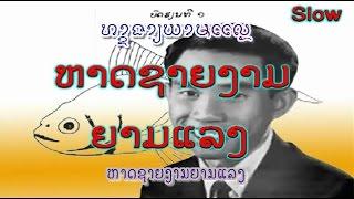 ຫາດຊາຍງາມຍາມແລງ  :  ຄຳເຕີມ ຊານຸບານ  -  Khamteum SANOUBANE  (VO)  ເພັງລາວ ເພງລາວ เพลงลาว lao tuto