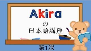 Học tiếng Nhật cùng Akira