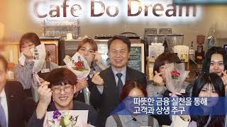 2019 신한은행 홍보 영상
