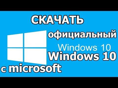 Windows 10 скачать с  официального сайта | Бесплатно
