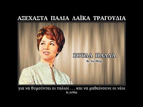 ΒΟΥΛΑ ΠΑΛΛΑ - Γλυκιά μου αγάπη