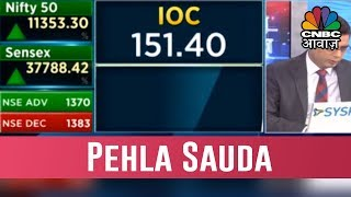 Overall View Of The Market | Pehla Sauda