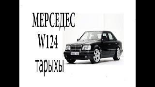 МЕРСЕДЕС W124 ТАРЫХЫ | қазақстан ТАРИХЫ MERCEDES W124