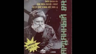 Карданный Вал - Все в сад! (1995) [Весь Альбом]