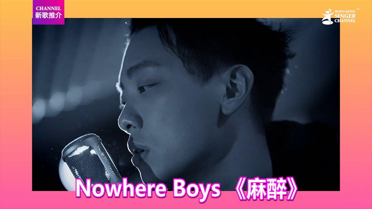 Nowhere Boys 麻醉 Channel新歌推介