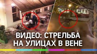 ⚡️Стрельба на улицах в Вене: нападение на синагогу и рестораны. Кадры с места