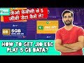 How to Jio KBC Play winning 5GB data to Jio Mobile or Transfer to other jio mobile | Hindi