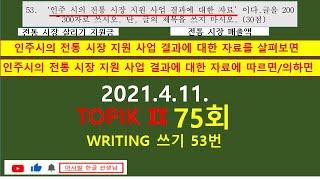 2021 4. 11 쓰기53번 75회 문제 수정Corr…