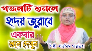 নারগিস পারভীন বাংলা নতুন গজল | Nargis Parvin Best New Islamic Gojol