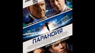 Паранойа русский трейлер